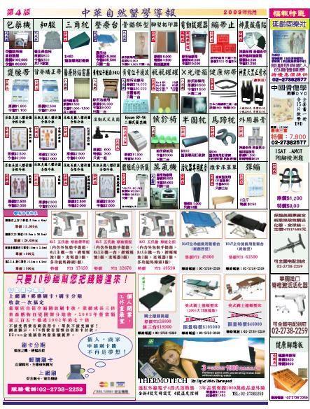 報紙1-4.jpg