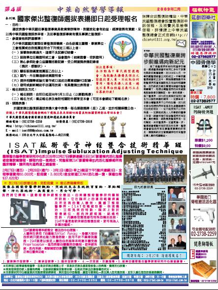 報紙2-4.jpg