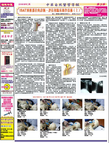 報紙2-3.jpg