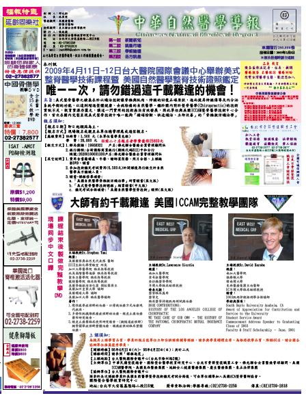 報紙2-1.jpg