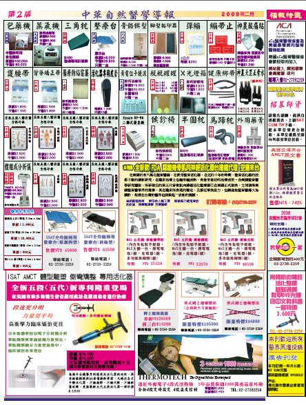 報紙2-2.jpg