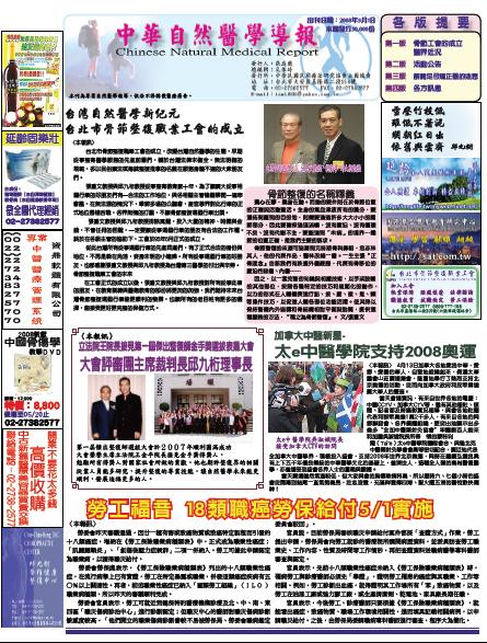 報紙5-1.jpg
