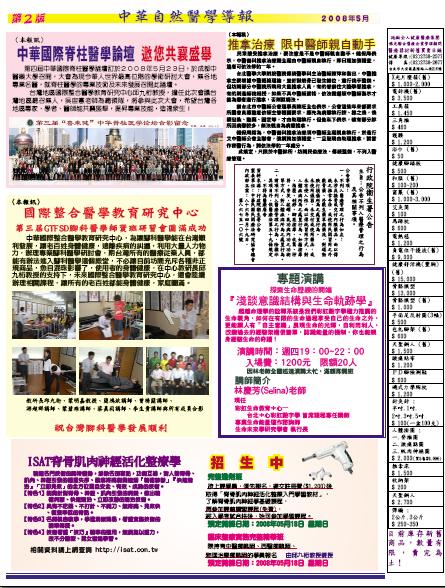 報紙5-2.jpg