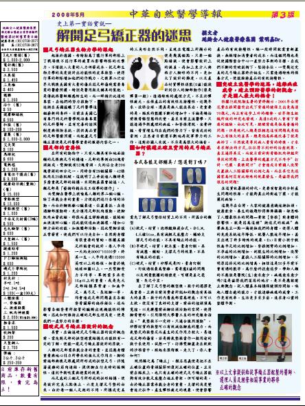報紙5-3.jpg