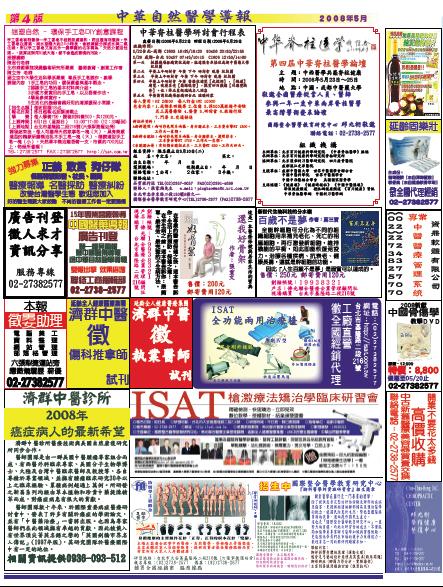 報紙5-4.jpg