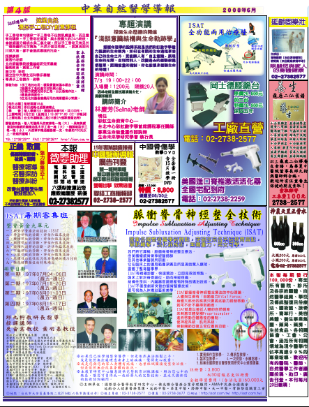 報紙6-4.jpg