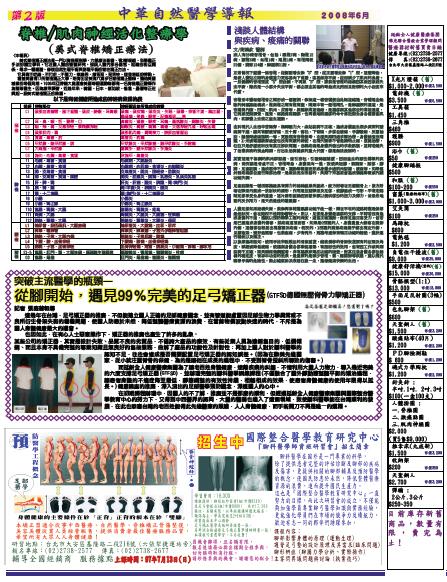 報紙6-2.jpg