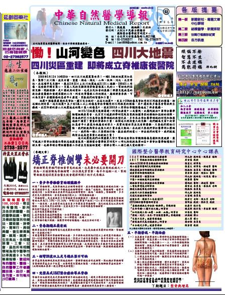 報紙6-1.jpg