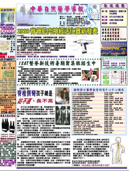 報紙7-1.jpg