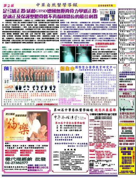 報紙7-2.jpg