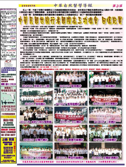 報紙7-3.jpg