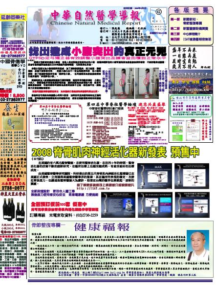 報紙8-1.jpg