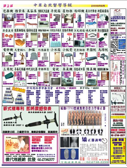 報紙8-2.jpg