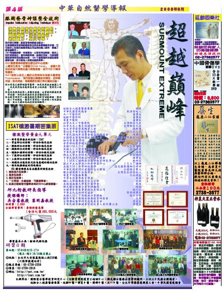 報紙8-4.jpg