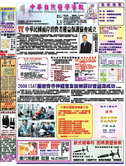 報紙9-1.jpg