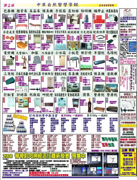報紙9-2.jpg