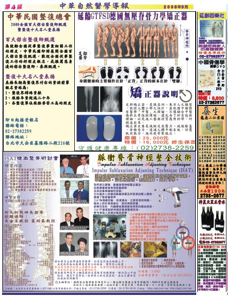 報紙9-4.jpg