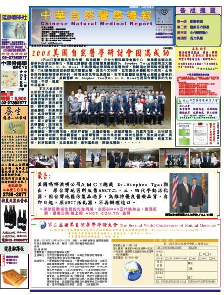 報紙10-1.jpg