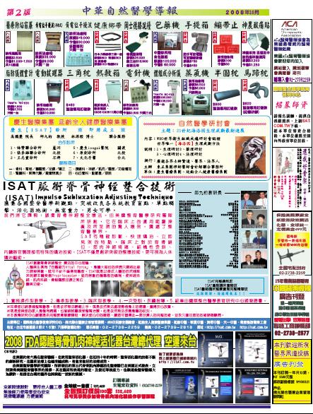 報紙10-2.jpg