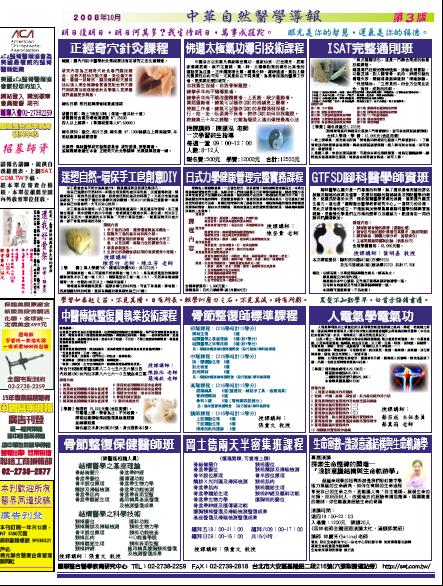 報紙10-3.jpg