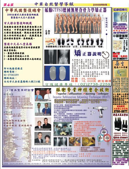 報紙10-4.jpg