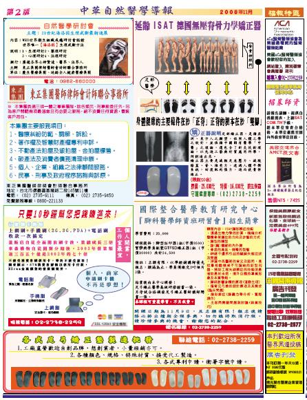 報紙11-2.jpg
