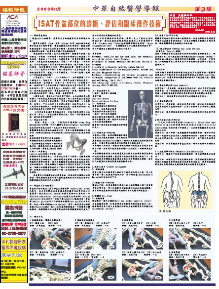報紙11-3.jpg