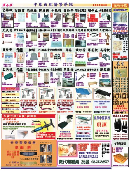 報紙11-4.jpg