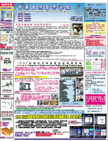 報紙12-1.jpg