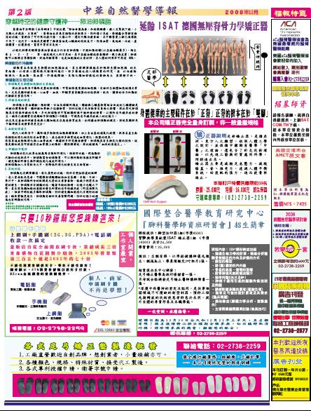 報紙12-2.jpg