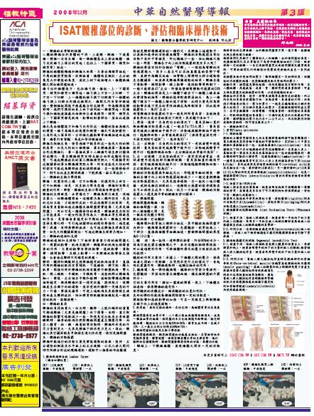報紙12-3.jpg