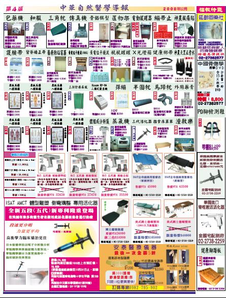 報紙12-4.jpg