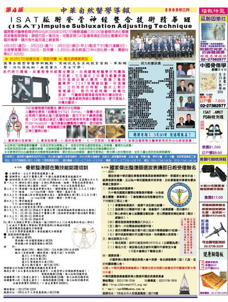 報紙3-4-2009.jpg