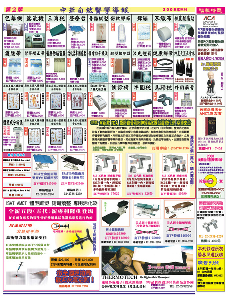 報紙3-2-2009.jpg