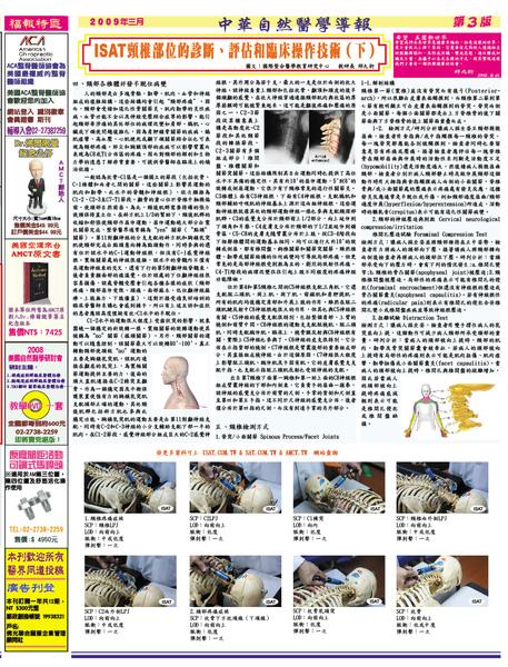 報紙3-3-2009.jpg