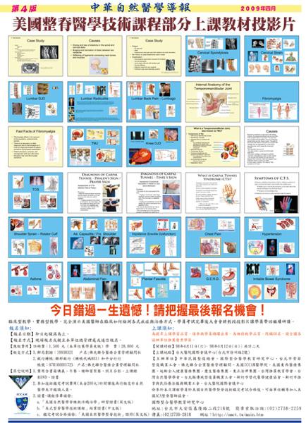 中華自然醫學導報98年04月-4.jpg