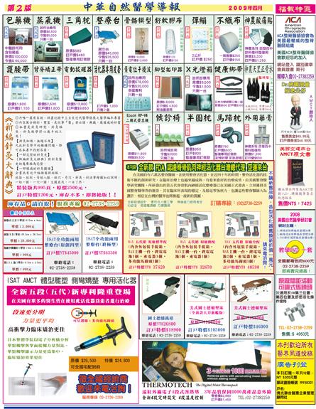 中華自然醫學導報98年04月-2.jpg