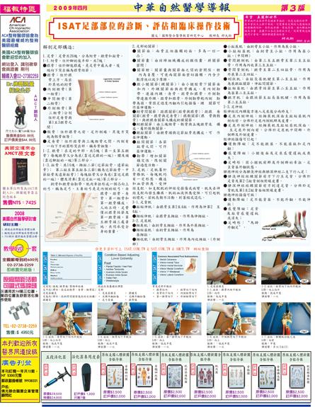 中華自然醫學導報98年04月-3.jpg