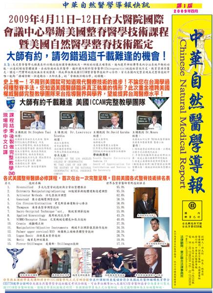 中華自然醫學導報98年04月-1.jpg