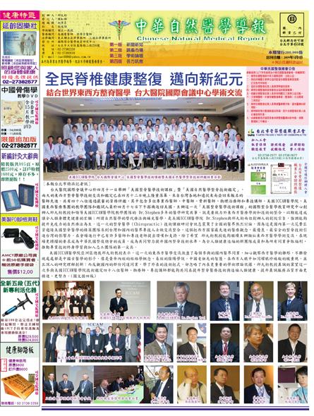 中華自然醫學導報98年05月-1.jpg