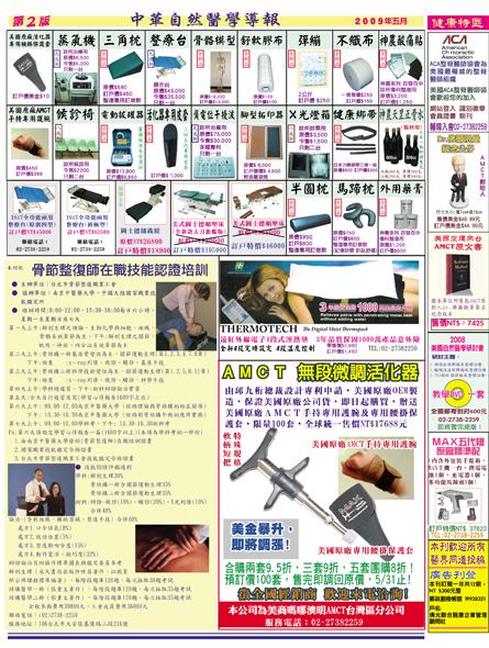 中華自然醫學導報98年05月-2.jpg