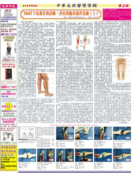 中華自然醫學導報98年05月-3.jpg