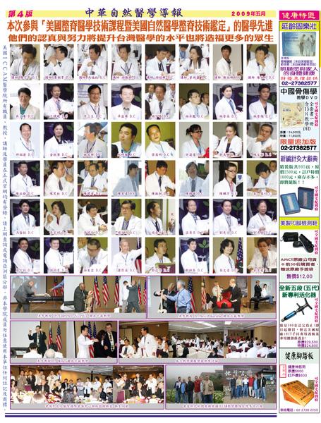 中華自然醫學導報98年05月-4.jpg