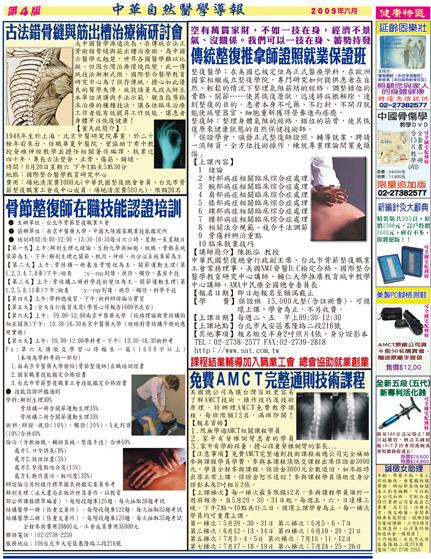 中華自然醫學導報98年06月-4.jpg
