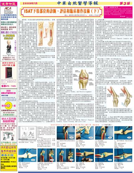 中華自然醫學導報98年06月-3.jpg