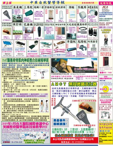 中華自然醫學導報98年06月-2.jpg
