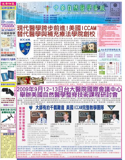 中華自然醫學導報98年06月-1.jpg