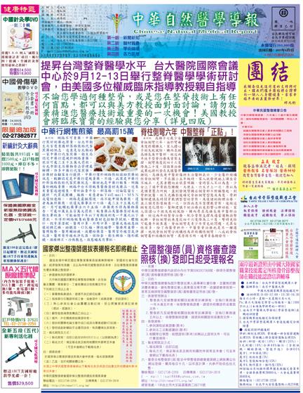 中華自然醫學導報98年08月-1.jpg