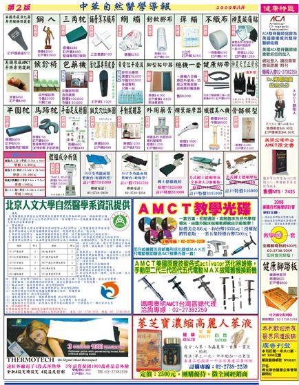 中華自然醫學導報98年08月-2.jpg