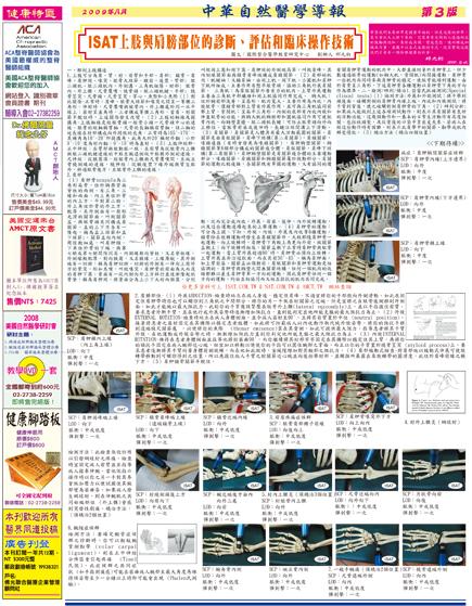 中華自然醫學導報98年08月-3.jpg